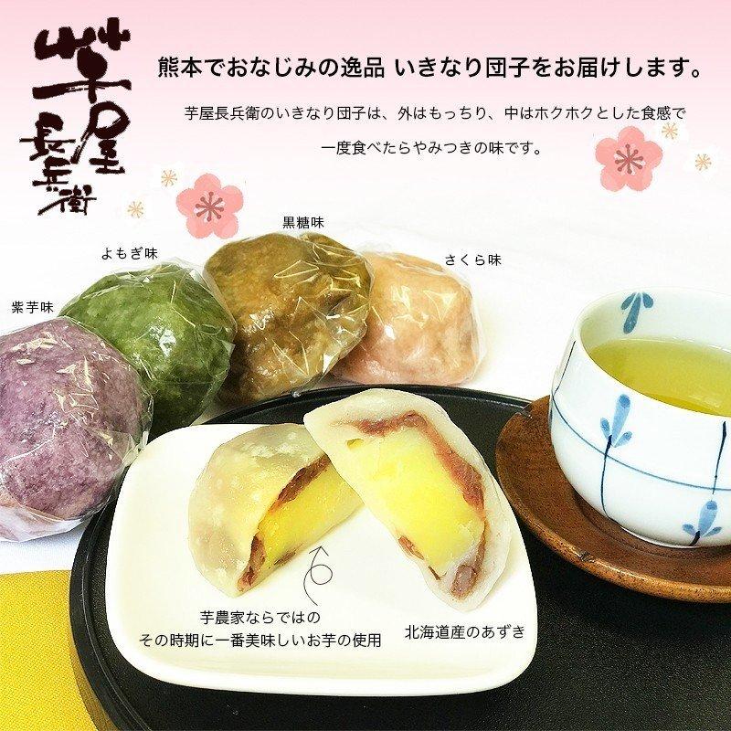 いきなり団子1