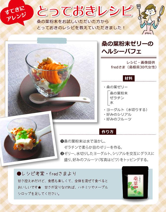 kuwanoha_recipe01