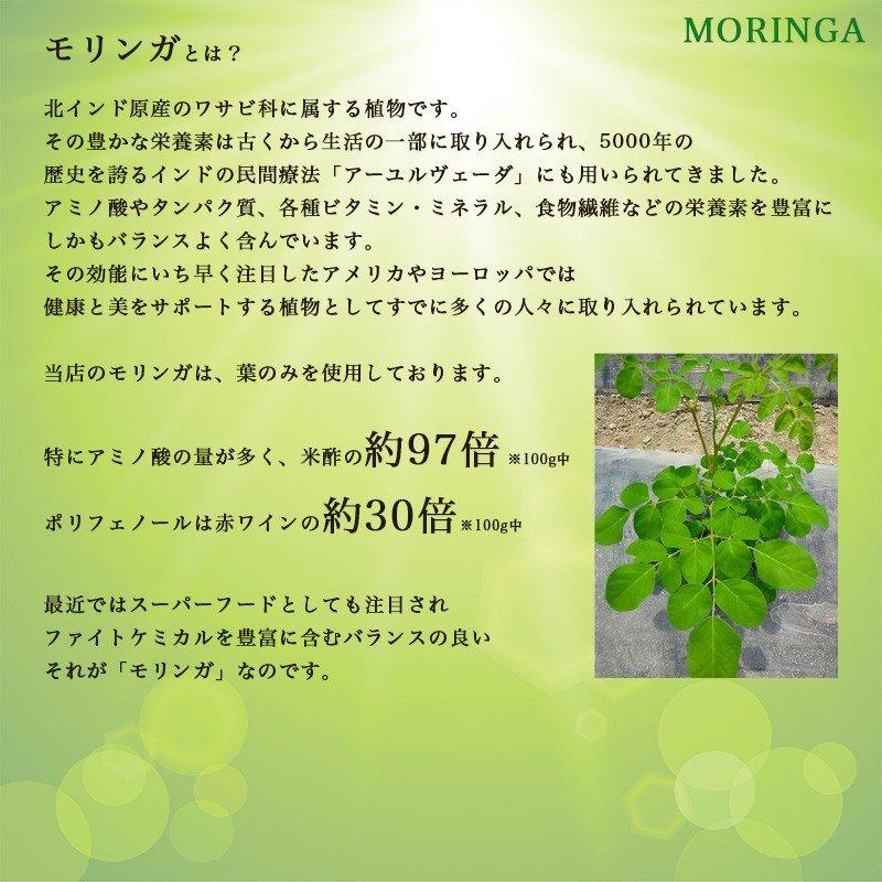 モリンガ1